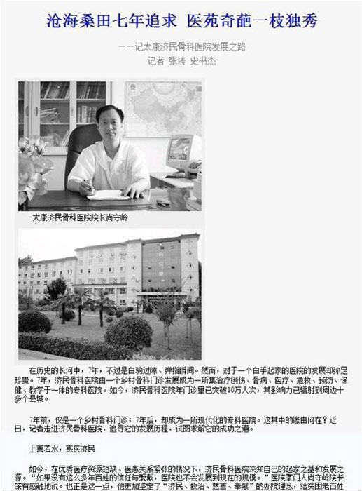 """2010年7月24日,周口日报以""""沧海桑田七年追求,医苑奇葩一枝独秀""""对我院进行专题报道。"""