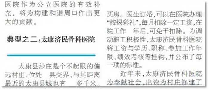 """2010年12月21日,医药卫生报以""""走正道、做正事、修正业""""为题对周口模式进行解读,其中典型之二是对我院进行专题报道"""